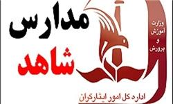 آغاز ثبتنام اینترنتی پایه هفتم مدارس شاهد از امروز