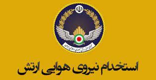 استخدام نیروی هوایی ارتش جمهوری اسلامی ایران
