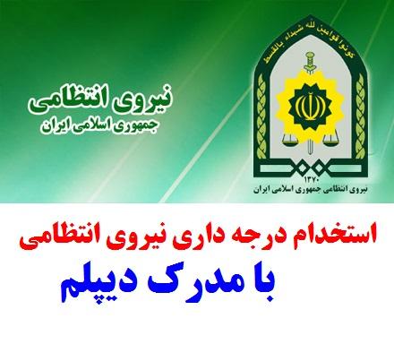 استخدام نیروی انتظامی جمهوری اسلامی ایران