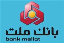 اعطای وام قرض الحسنه مشاغل خانگی و خود اشتغالی در بانک ملت