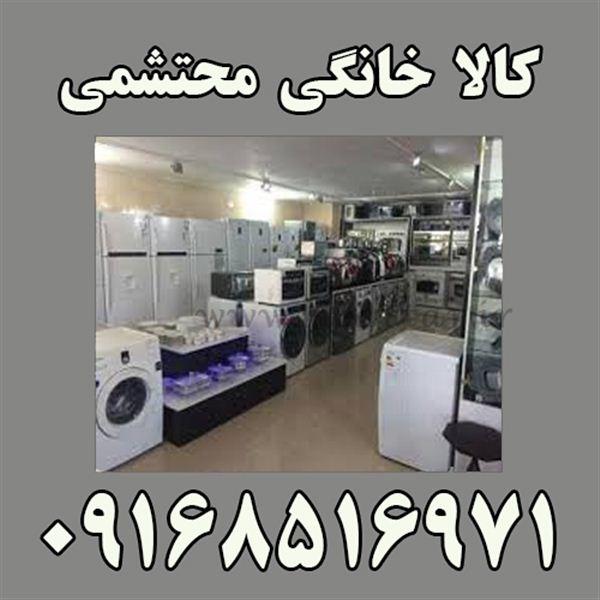 لوازم خانگی محتشمی در خوزستان ؛ هندیجان