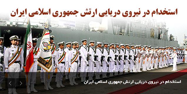 آگهی جذب و عضویابی در آموزشگاه درجه داری نظامی نیروی دریایی ارتش