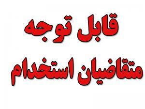 اطلاعیه ۱۰ خرداد ۹۶: زمانبندی مصاحبه گزینش پذیرفته شدگان تکمیل ظرفیت آزمون استخدامی آموزش و پرورش خوزستان