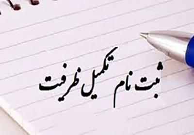 شروع ثبتنام تکمیل ظرفیت کارشناسی ارشد بهمن ماه ۹۶