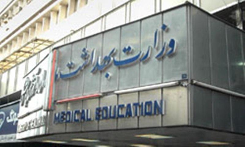 زمان برگزاری آزمون استخدامی وزارت بهداشت مشخص شد