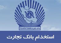 ثبت نام آزمون استخدام بانک تجارت