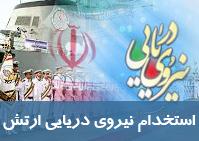 استخدام نیروی دریایی راهبردی ارتش جمهوری اسلامی ایران