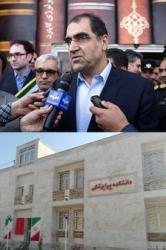 افتتاح دانشکده پیراپزشکی شوشتر با حضور وزیر بهداشت