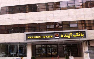 استخدام بانک آینده