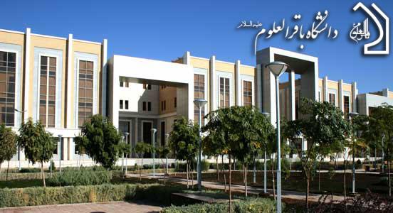فراخوان ثبتنام آزمون اختصاصی کارشناسی ارشد دانشگاه باقرالعلوم در سال 97