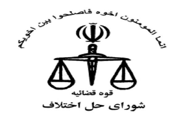 تمدید مهلت ثبت نام آزمون قضاوت ویژه شوراهای حل اختلاف