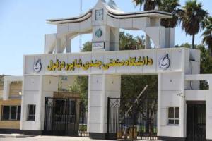 انتشار اطلاعیه پذیرش ارشد استعداد درخشان 96 دانشگاه دزفول