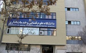 پذیرش دکتری بدون آزمون ۹۶ دانشگاه علوم قضایی و خدمات اداری
