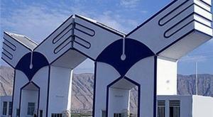 نتایج تکمیل ظرفیت کنکور 95 دانشگاه آزاد اعلام شد