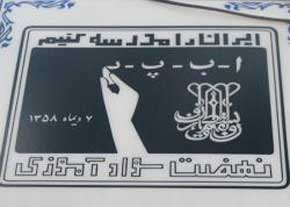 ثبت نام آموزش دهندگان در سامانه آموزش مجازی از ۲۳ بهمن ماه آغاز می شود