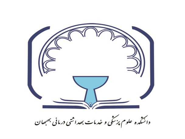 استخدام دانشکده علوم پزشکی بهبهان (جذب و پذیرش کارشناس/کاردان علوم آزمایشگاهی)