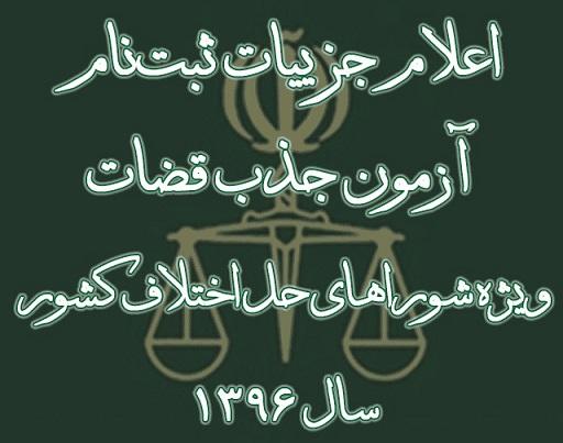 اطلاعیه درباره ثبتنام و شرایط آزمون جذب قضات ویژه شوراهای حل اختلاف سال ۹۶