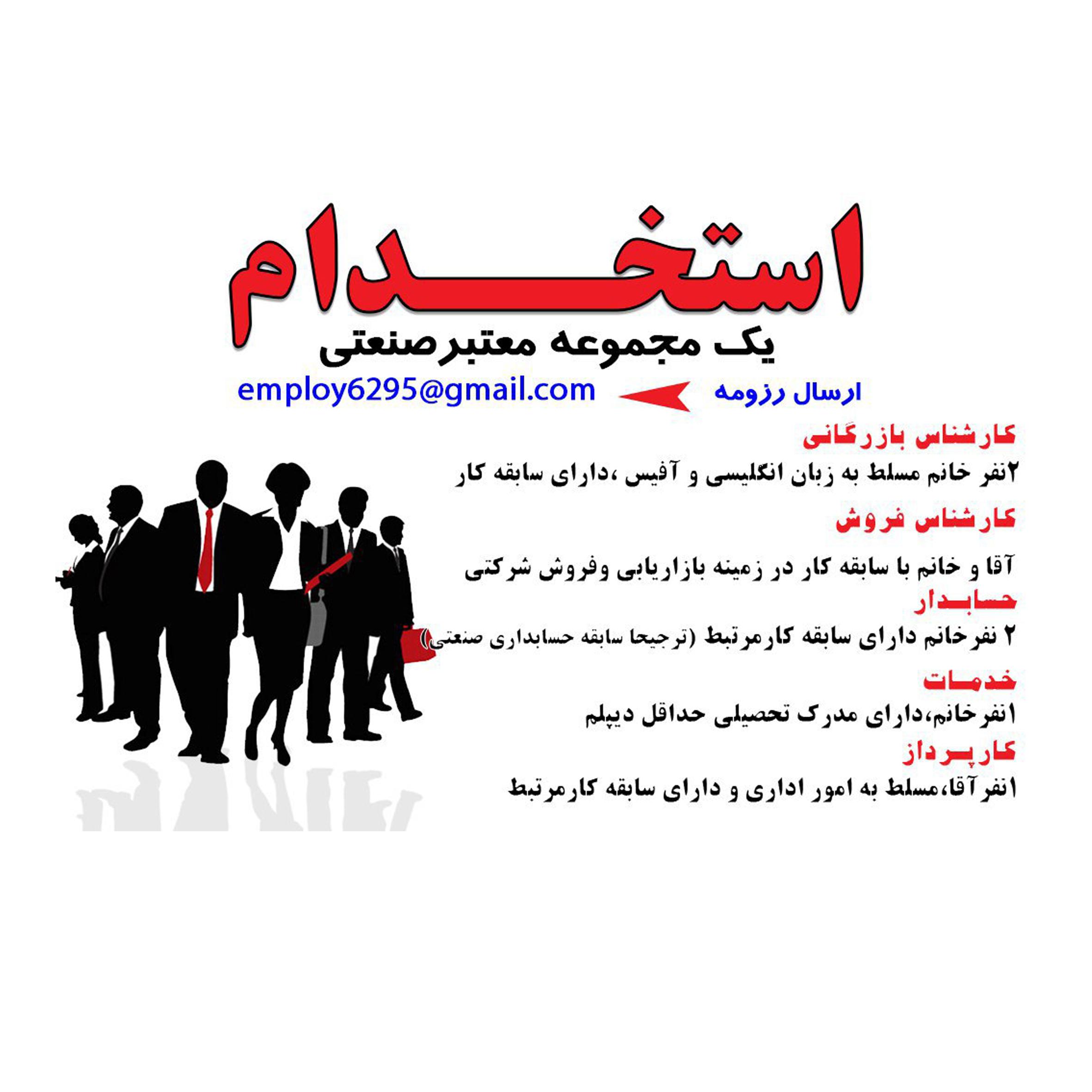 استخدام ۳ عنوان شغلی