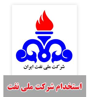 جزئیات شرایط معدل، سابقه کاری و تحصیلی داوطلبان حضور در آزمون استخدامی وزارت نفت