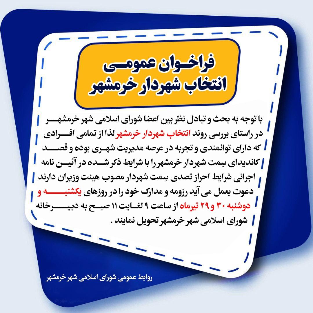فراخوان عمومی انتخاب شهردار خرمشهر