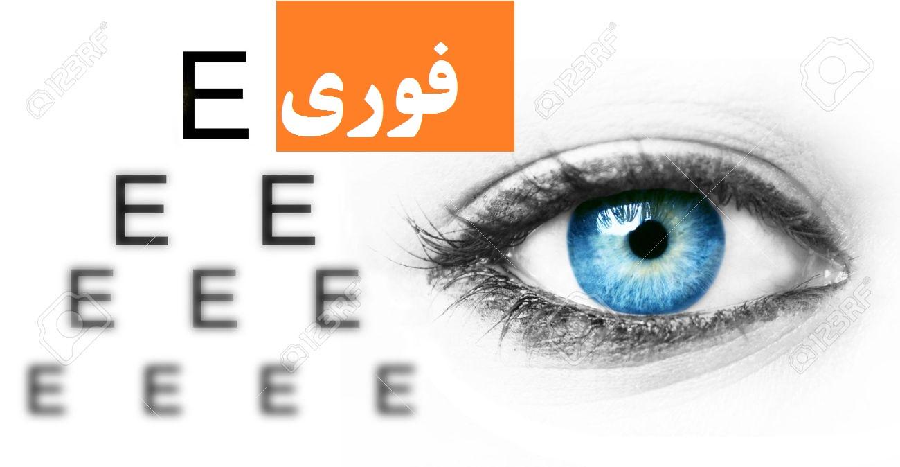 استخدام اپتومتریست در نورآباد فارس