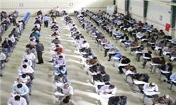 نتایج رشتههای شرایط خاص و بورسیه آزمون کارشناسی ارشد ۴ تیرماه اعلام میشود