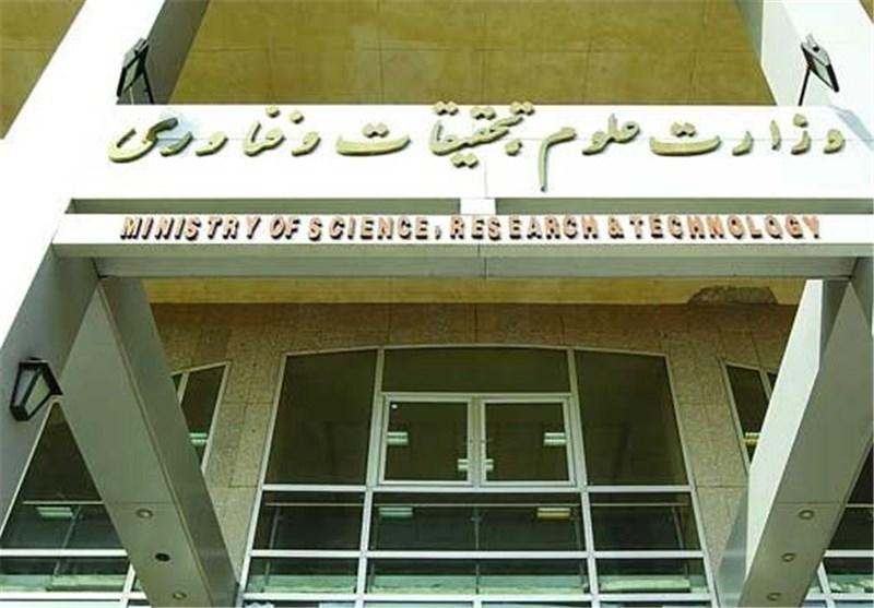 اطلاعیه وزارت علوم درباره رشتههای کارشناسیارشد دانشگاه آزاد