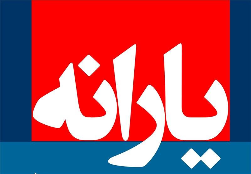 یارانه خرداد جمعهشب واریز میشود