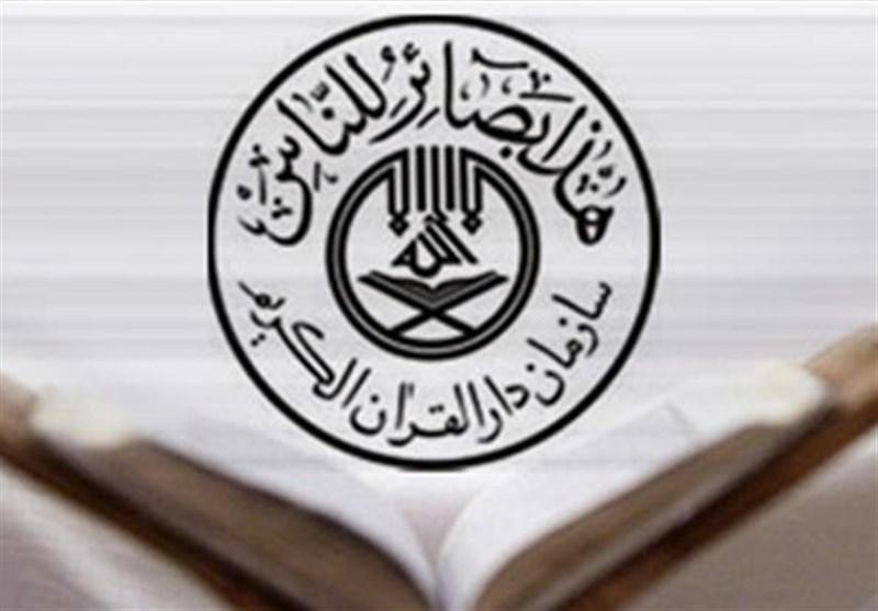 اخذ آزمون مدرک کارشناسی حافظان قرآن به سازمان دارالقرآن واگذار شد