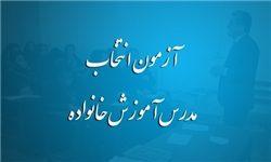 آغاز ثبتنام در آزمون انتخاب مدرس آموزش خانواده از ۲۳ خرداد