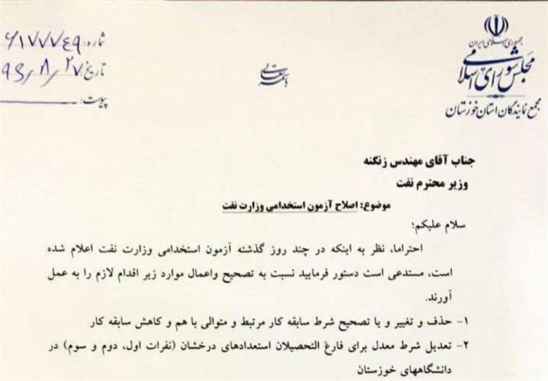 آزمون استخدامی وزارت نفت اصلاح شود 