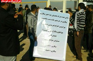 جوانان خرمشهری در اعتراض به استخدام غیربومیها در فولاد کاوه تجمع کردند