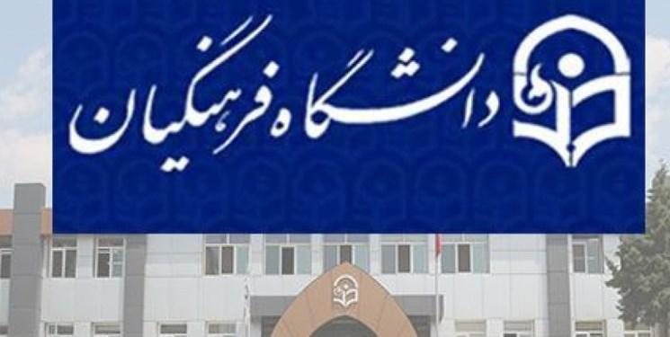 ظرفیت پذیرش دانشگاه فرهنگیان در خوزستان به ۲۴۰۰ نفر افزایش یافت