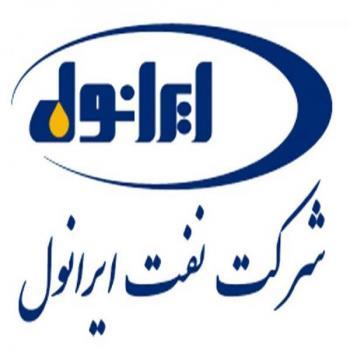 فراخوان جذب نیرو شرکت نفت ایرانول سال ۹۶
