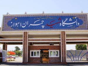 دانشگاه شهید چمران اهواز بین المللی می شود