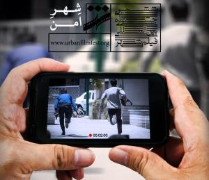 جشنواره فیلم شهر با موضوع «شهر امن» فراخوان داد