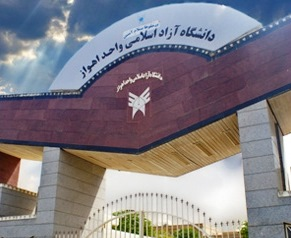 پذیرش دانشجو در 90 رشته کارشناسی ارشد در دانشگاه آزاد اهواز