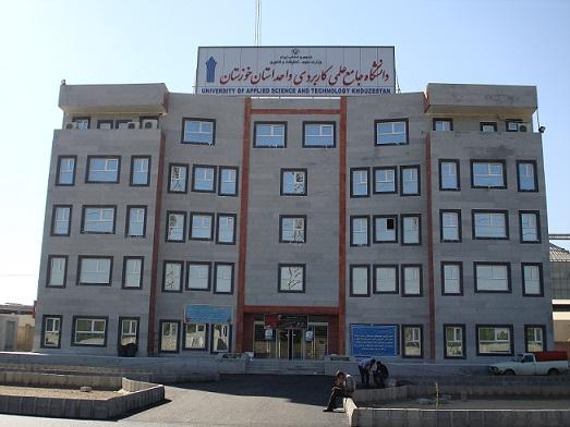 پذیرش بدون کنکور در دورههای کارشناسی مرکز علمیکاربردی جهاد دانشگاهی خوزستان