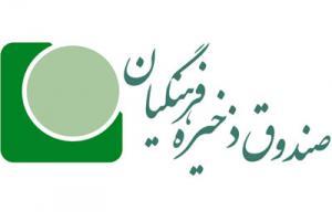 شانهخالی کردن صندوق فرهنگیان برای رهایی از باتلاق فساد/انتشار نتایج تحقیق و تفحص تا خرداد