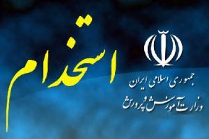احتمال برگزاری آزمون استخدامی آموزش و پرورش در خرداد ماه/ صدور مجوز جذب ۱۵ هزار نیرو