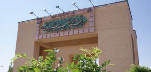 پذیرش دانشجوی کارشناسی ارشد ۹۶ استعداد درخشان دانشگاه حکیم سبزواری