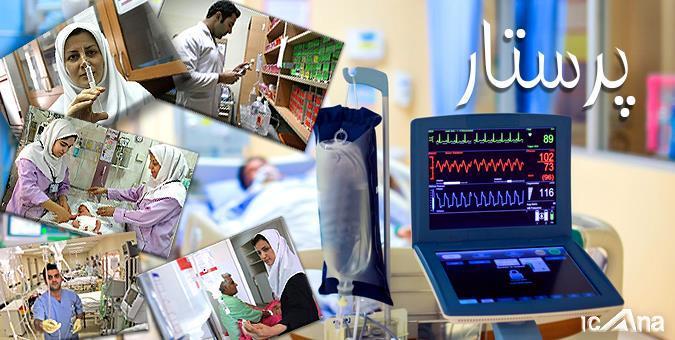 پیگیریهای کمیسیون بهداشت مجلس برای استخدام پرستاران به ثمر نشست