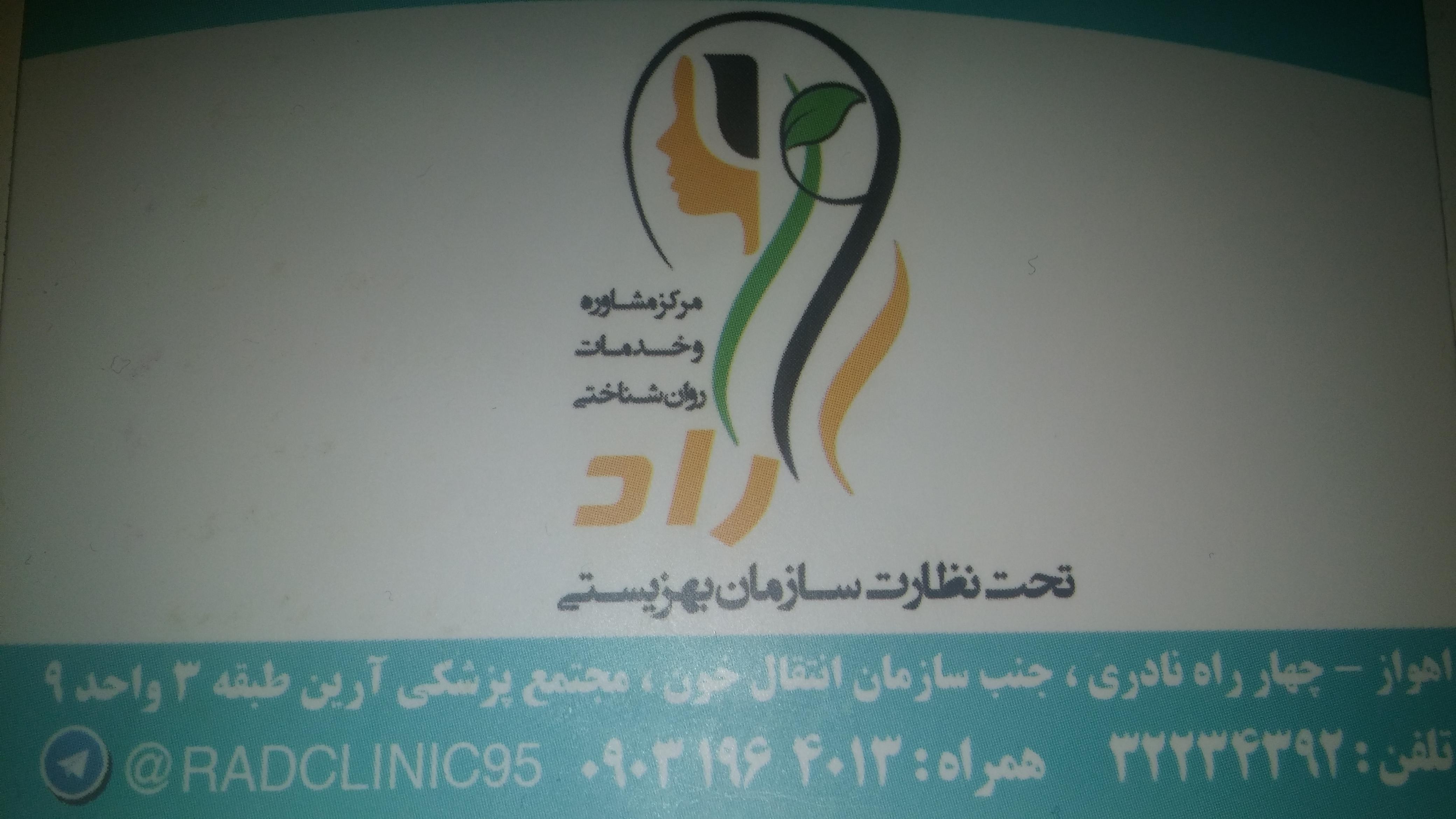 مرکز مشاوره و خدمات روانشناختی راد
