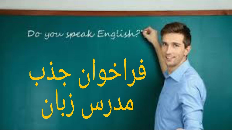 جذب مدرس زبان