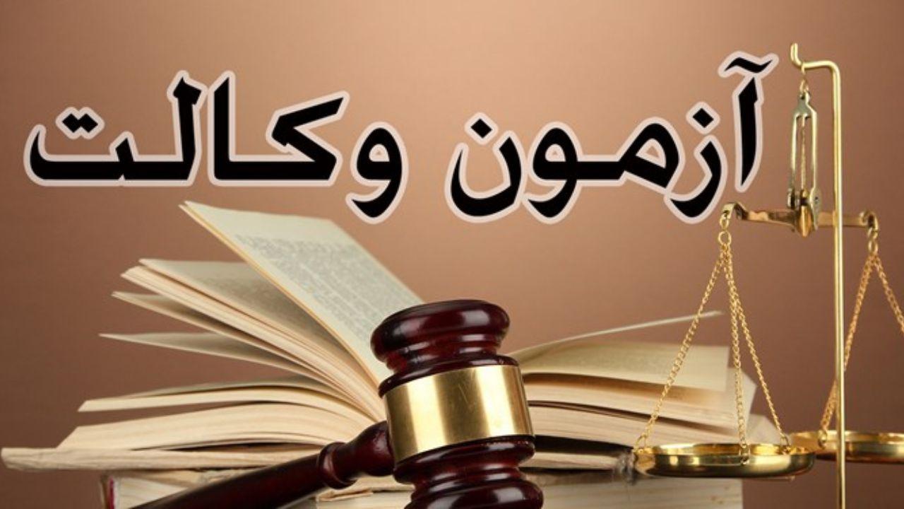 شروع ثبت نام آزمون وکالت دادگستری سال ۱۴۰۰