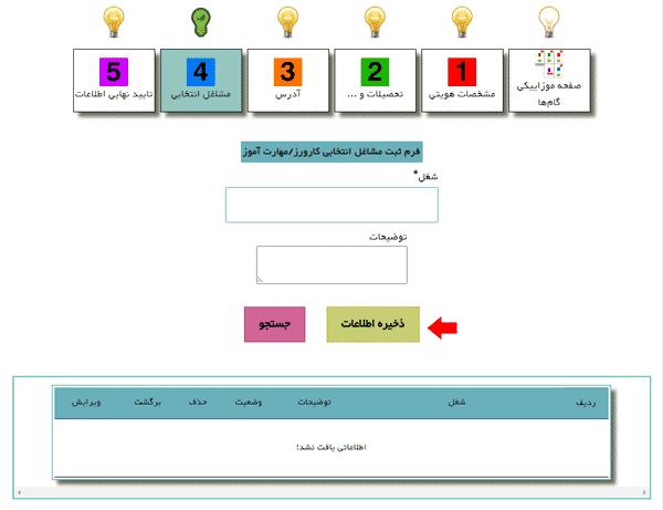 مرحله نهم راهنمای ورود کارورز به سامانه کارورزی
