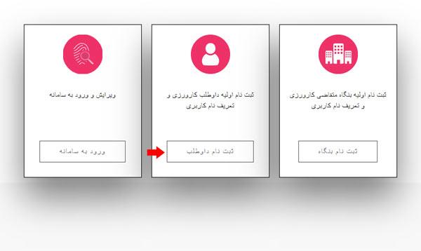 مرحله دوم راهنمای ورود کارورز به سامانه کارورزی