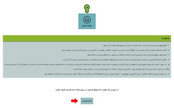 مرحله سوم راهنمای ورود کارورز به سامانه کارورزی