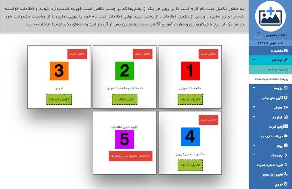 مرحله پنجم راهنمای ورود کارورز به سامانه کارورزی