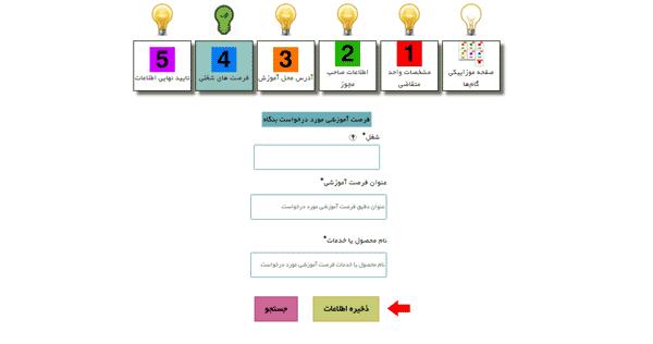 مرحله دهم ورود واحد پذیرنده به سامانه کارورزی